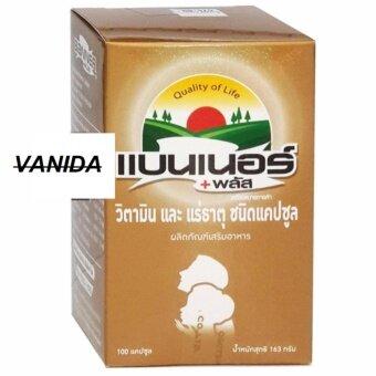 Banner Plus Vitamin & Minerals 100 เม็ด