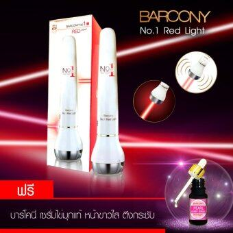 Barcony No.1 Red Light เครื่องนวดบำรุงและแก้ปัญหาผิวหน้าด้วยแสงสีแดงและระบบสั่น แถมเซรั่มไข่มุก มูลค่า 1250 บาท