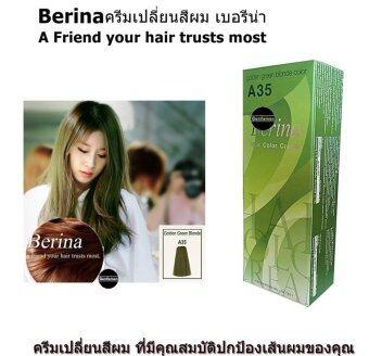 Berina Hair Color ครีมเปลี่ยนสีผม เบอรีน่า เปล่งประกาย ติดทนนานปิดผมขาว แล้วยังช่วยปกป้องการทำร้ายเส้นผม สี A35
