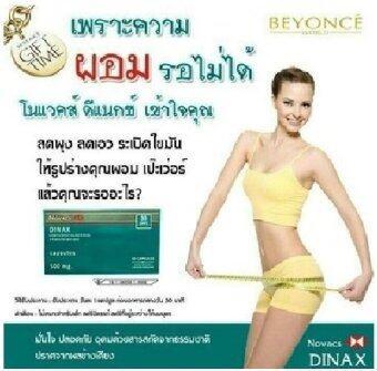 Beyonce Novacs Dinax อาหารเสริมลดน้ำหนัก ปลอดภัย