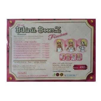 Bikinii boomz อาหารเสริมดูแลหน้าอก 10 แคปซูล 3 กล่อง - 2