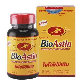 Bio Astin ไบโอแอสติน ผลิตภัณฑ์อาหารเสริมสกัดจากสาหร่ายแดง (60 เม็ด)