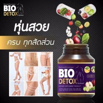 Bio detox ไบโอดีท๊อกซ์ ลดน้ำหนัก