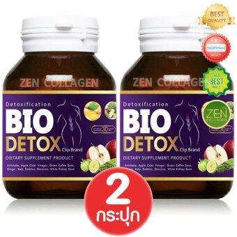 Bio detox Clip Brand ไบโอดีท๊อกซ์ ลดน้ำหนัก ล้างสารพิษ เบิร์นไขมันเก่า 2 กระปุก (30 เม็ด/ 1 กระปุก)
