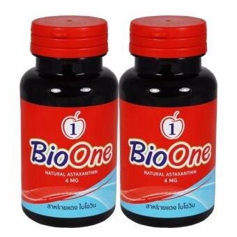 Bio One Astaxanthin ไบโอวัน สาหร่ายแดง 2 กระปุก (60 เม็ด / กระปุก)