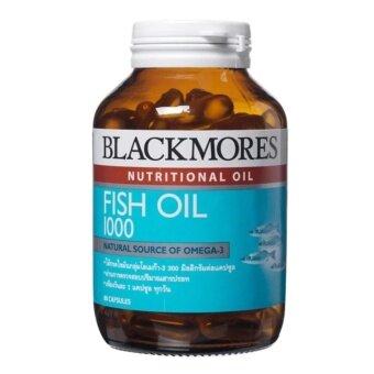 Blackmores Fish oil 1000 mg. (80 เม็ด) บำรุงสมอง ลดไขมันในเส้นเลือด