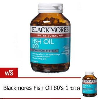 Blackmores Fish Oil 1000mg 80's ซื้อ 1 แถม 1