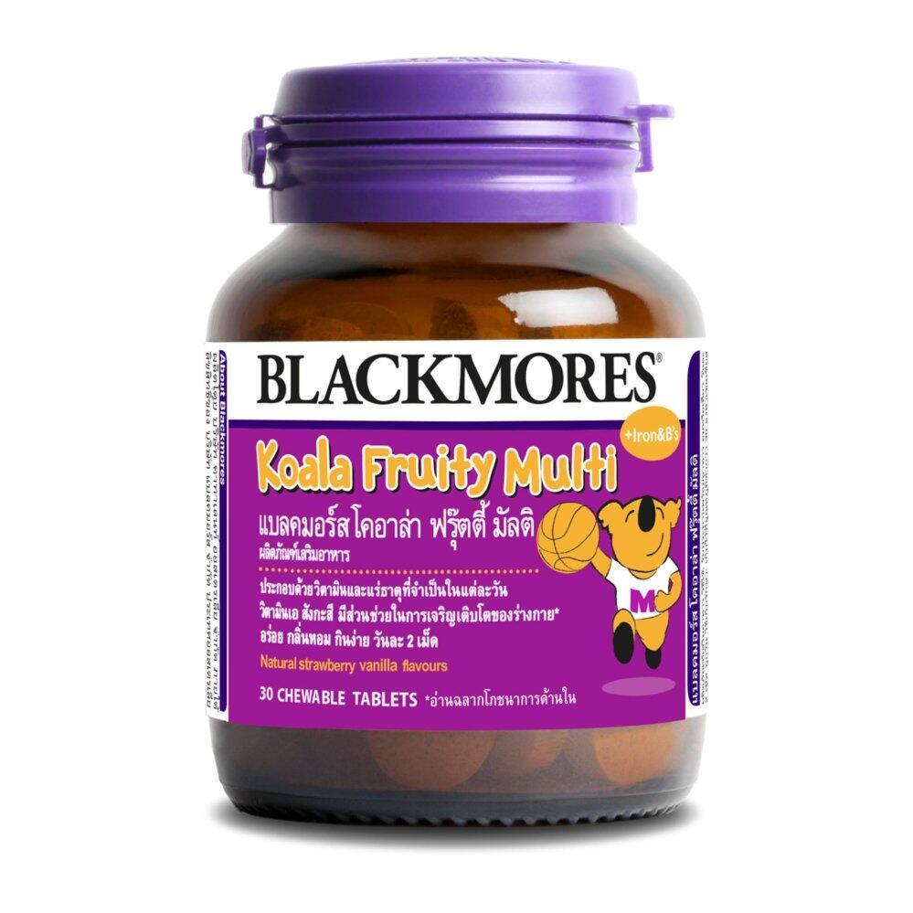 ยี่ห้อไหนดี  ตราด BLACKMORES Koala Fruity Multi 30 เม็ด แบลคมอร์ส โคอาล่า ฟรุ๊ตตี้ มัลติ 1ขวด