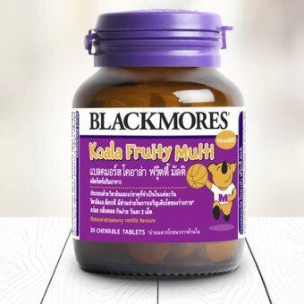 BLACKMORES Koala Fruity Multi 30 เม็ด แบลคมอร์ส