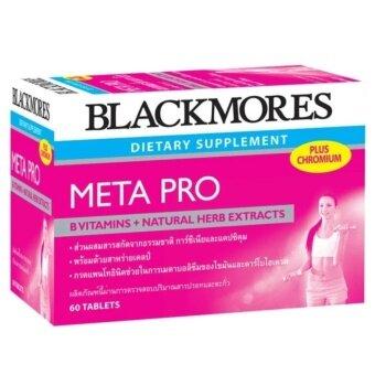 Blackmores ผลิตภัณฑ์สุขภาพดีเสริมอาหารร่างกาย Traguardo Pro (60เม็ด)