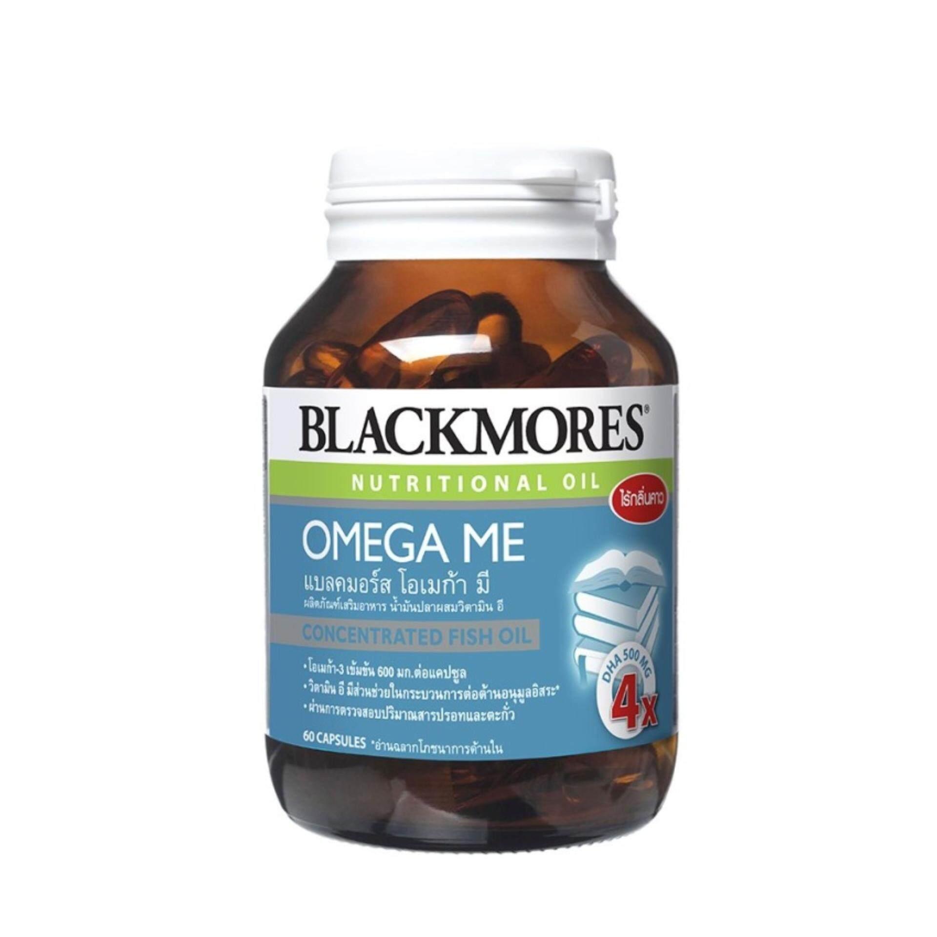 สอนใช้งาน  ยะลา Blackmores ผลิตภัณฑ์เสริมอาหาร Omega Me (60เม็ด)