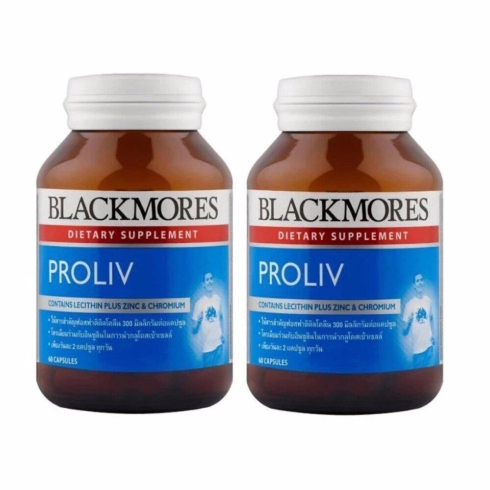 ยี่ห้อไหนดี  นนทบุรี Blackmores ProLiv ผลิตภัณฑ์เสริมอาหารล้างสารพิษ บำรุงตับ 60 แคปซูล (2 ขวด)