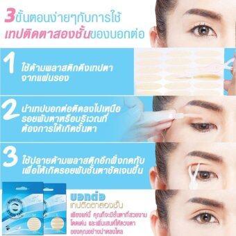 บอกต่อ Bohk Toh Eyelid Tape Size L - 3