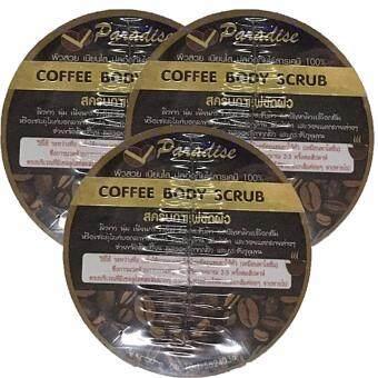 Bovany สครับกาแฟขัดผิว (50g 3 กระปุก)