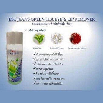 BSC JEANS EYE & LIP GREEN TEA REMOVER Cleansing Removeมีคุณสมบัติทำความสะอาดผิวหน้าจากคราบเครื่องสำอางและสิ่งสกปรกบนผิวหน้า - 3