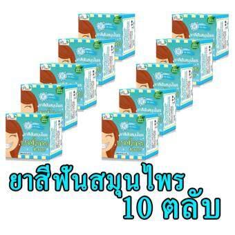 ยาสีฟันโภคา ยาสีฟันฟันสวยโภคาสมุนไพร by phoca(25 g.) 10 ตลับ