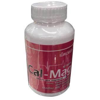Cal-Mag แคลเซียม พลัส แมกนีเซียม **กระปุกชมพู** (1กระปุก x 60 แคปซูล)