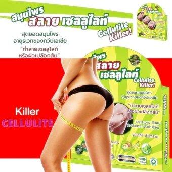 Cellulite Killer สมุนไพร สลายเซลลูไลท์ อาหารเสริม ลดน้ำหนัก ผิวเปลือกส้ม