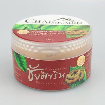 Chaisikarin - ชัยศิขริน สมุนไพรขัดผิวสูตรมะขาม + น้ำผึ้ง (ผิวนวลใส)300 กรัม