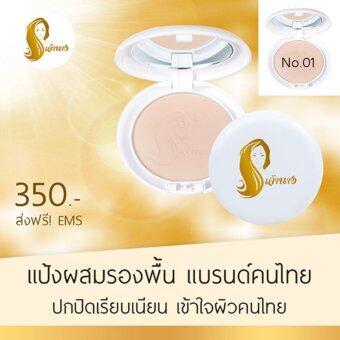 Chaonang แป้งเจ้านาง แป้งผสมรองพื้นของไทย ออกแบบมาเพื่อผิวคนไทยโดยเฉพาะ สี 01 สำหรับผิวขาว (1 ตลับ)