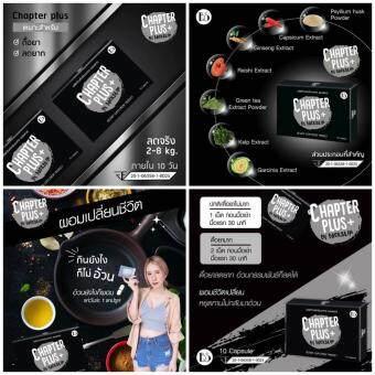 CHAPTER PLUS by Backslim ผลิตภัณฑ์เสริมอาหาร