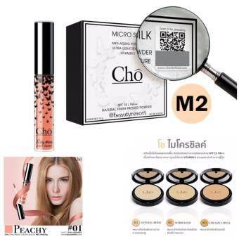 CHO โช ลิปโช ลิปเนื้อแมท เนย โชติกา cho Silky Matte Liquid Lipstick (#01-Peachy) +Cho โช แป้ง ไมโครซิลค์ แป้งพัฟหน้าเด็ก เนื้อใยไหม SPF 15 PA ++ 12 g. สี M2 ผิวขาวเหลือง (1 ตลับ)