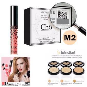 CHO โช ลิปโช ลิปเนื้อแมท เนย โชติกา cho Silky Matte Liquid Lipstick (#02-Dazzling)+Cho โช แป้ง ไมโครซิลค์ แป้งพัฟหน้าเด็ก เนื้อใยไหม SPF 15 PA ++ 12 g. สี M2 ผิวขาวเหลือง (1 ตลับ)