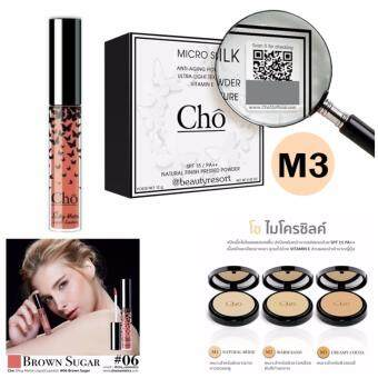 CHO โช ลิปโช ลิปเนื้อแมท เนย โชติกา cho Silky Matte Liquid Lipstick (#06-Brown Sugar)+Cho โช แป้ง ไมโครซิลค์ แป้งพัฟหน้าเด็ก เนื้อใยไหม SPF 15 PA ++ 12 g. สี M3 ผิวสองสี (1 ตลับ)