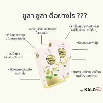 Chular Chular Detox by KALO ชูลาชูล่า ดีท๊อกซ์ ใยอาหารจากธรรมชาติ100% ลำไส้สะอาด ปราศจากสารพิษ (2 กล่อง) - 4