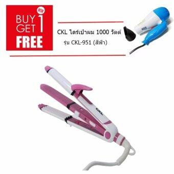 2560 เครื่องหนีบผม CKL 3 in 1 Hair Straightener CKL-606 (White/Pink) แถมฟรี CKL ไดร์เป่าผม 1000 วัตต์ รุ่น CKL-951 (สีฟ้า) มูลค่า 390 บาท