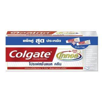 COLGATE ยาสีฟัน โททอล โปรเฟสชั่นแนล คลีน ครีม 150 กรัม - แพ็คคู่