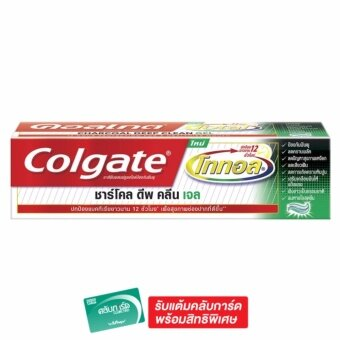 COLGATE ยาสีฟัน โททอล ชาร์โคล ดีพ คลีน เจล 150กรัม - แพ็คคู่