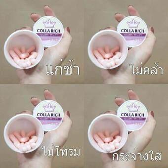 Colla Rich Collagen Peptide คอลลา ริช คอลลาเจน เปปไทด์ ผสมวิตซีและสังกะสี ช่วยบำรุงผิว ป้องกันสิว ให้ผิวเนียนใส บรจจุ 60 เม็ด (3กระปุก) - 2