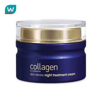 Collagen by Watsons คอลลาเจน บาย วัตสัน สกิน รีนิว ไนท์ ทรีทเม้นท์ ครีม 50มล.