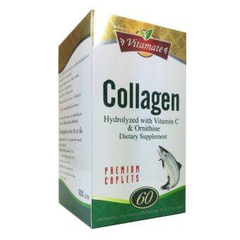 ไวตาเมท คอลลาเจน Collagen Vitamate 60 Caplets x 1 Bottle