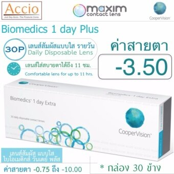 Cooper Vision Biomedics คอนแทคเลนส์ ไบโอเมดิกส์ วันเดย์ พลัส แบบใส รายวัน บรรจุ 30 ชิ้น ค่าสายตา -3.50