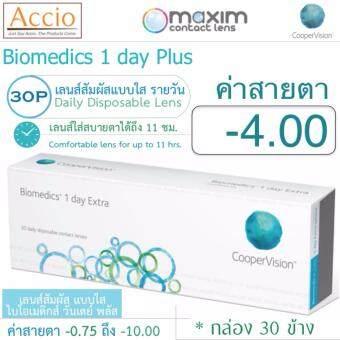 Cooper Vision Biomedics คอนแทคเลนส์ ไบโอเมดิกส์ วันเดย์ พลัส แบบใส รายวัน บรรจุ 30 ชิ้น ค่าสายตา -4.00