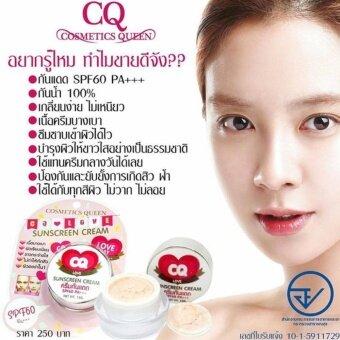 CQ Sunscreen Cream SPF 60 Pa+++ ครีมกันแดด + บำรุง