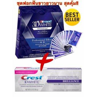 ชุดแผ่นฟอกฟันขาว Crest 3D White Luxe Professional Effects 1 กล่อง + ยาสีฟัน 1 กล่อง