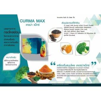 CURMA MAX เคอม่า แม็กซ์ ลดอาการกรดไหลย้อน โรคกระเพาะอาหาร แบบเฉียบพลัน - 3