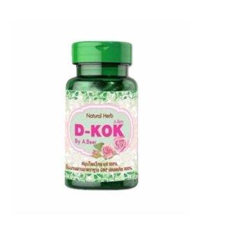 สบายพุง D-KOK สูตรใหม่ Detox