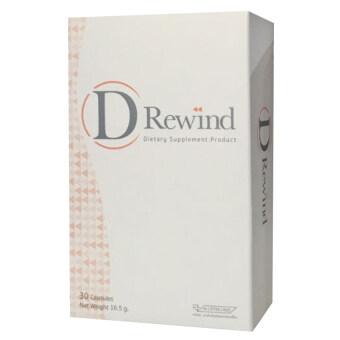 D Rewind ดี รีไวนด์ สำหรับผู้ที่น้ำหนักดื้อ ลดไม่ลง 30 Capsules ( 1 กล่อง)
