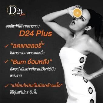 D24 Plus ใหม่ ช่วยเร่งและดึงไขมันสะสมมา เผาผลาญได้มากขี้น 3 กล่อง (10 แคปซูล/กล่อง) - 5