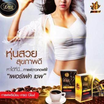 Dao Coffee Perfect Shape กาแฟลดน้ำหนัก เกรด Gold รสออริจินนอลรสชาติหอมอร่อย ช่วยให้รูปร่างดี ฟิต เฟิร์ม กระชับบอกลาความอ้วนเปลี่ยนคุณเป็นคนใหม่ ที่มีรูปร่างดีขึ้น 1 กล่อง 10 ซอง