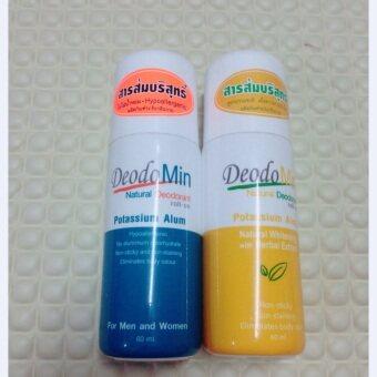 Deodomin ดีโอโดมิน โรลออนสารส้มบริสุทธิ์ระงับกลิ่นกาย 2 สูตร สูตรออริจินอลสีฟ้า และสูตรใหม่สีเหลือง 60 ml (อย่างละ 1 ชิ้น)