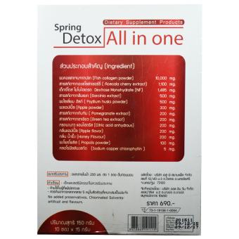 Detox all in one ดีท๊อกซ์ ออลล์ อิน วัน 4 กล่อง (10 ซอง/กล่อง) (image 1)