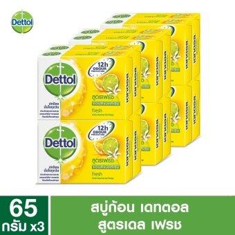 ขายด่วน Dettol Anti-bacterial Soap Fresh 65 g. 3 pack เดทตอล สบู่ก้อนแอนตี้แบคทีเรีย สูตรเฟรช 65 กรัม 3แพ็ค