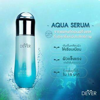 Dever Aqua Serum Fresh Plankton 1 ขวด 130ml