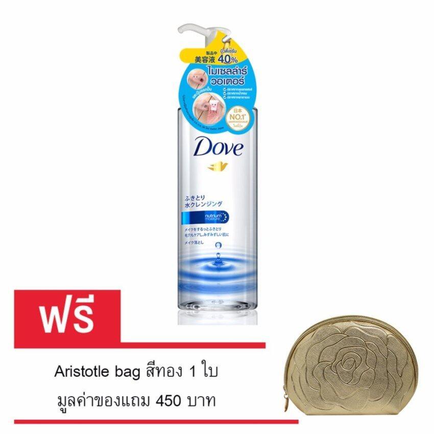 (ซื้อ DOVE ฟรี! กระเป่า) DOVE โดฟ ไมเซลล่าร์ วอเตอร์  เมคอัพ รีมูฟเวอร์  235 ML. - ฟรี!!! Aristotle bag สีทอง มูลค่า 450 บาท