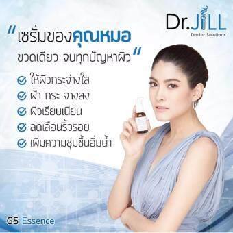 Dr Jill G5 Essence (30 ml.) ครีม ด๊อกเตอร์จิว G5 ขนาด 30 ml